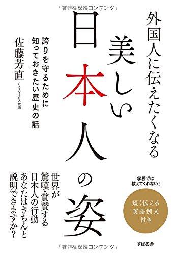 外国人に伝えたくなる美しい日本人の姿の詳細を見る