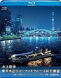 水上散歩 東京水辺ラインナイトクルーズ前方展望(ブルーレイ版)両国~浅草付近~レインボーブリッジ付近~両国 4K撮影作品 [Blu-ray]