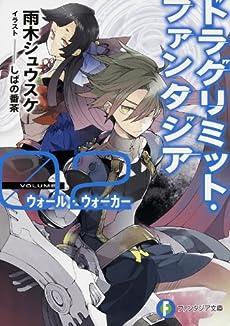 ドラグリミット・ファンタジア02  ウォール・ウォーカー (富士見ファンタジア文庫)