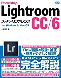 Photoshop Lightroom CC/6 スーパーリファレンス for Windows&Mac OS