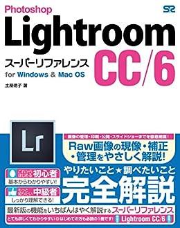 [土屋 徳子]のPhotoshop Lightroom CC/6 スーパーリファレンス for Windows&Mac OS