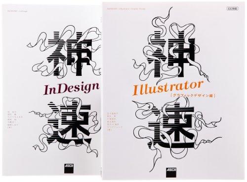 【Amazon.co.jp限定】神速シリーズ 2冊セット Illustrator [グラフィックデザイン編]&InDesign 特製ステッカー付