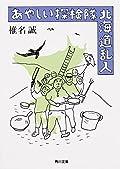 椎名誠『あやしい探検隊 北海道乱入』の表紙画像