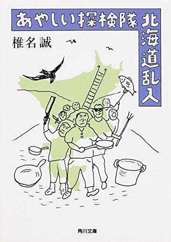 あやしい探検隊 北海道乱入 (角川文庫)の詳細を見る