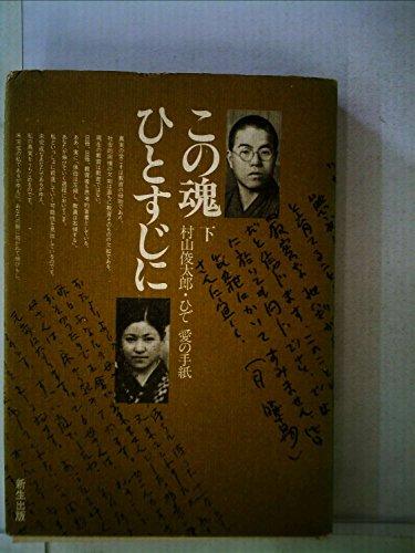 この魂ひとすじに〈下〉―村山俊太郎・ひで愛の手紙 (1975年)の詳細を見る
