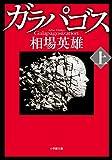 「ガラパゴス 上 (上) (小学館文庫)」販売ページヘ
