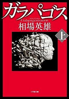 ガラパゴス 上 (上) (小学館文庫 あ 16-6)