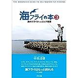 海フライの本3 海のフライフィッシング教書: 海フライはもっと釣れる THE ADVANCED GUIDANCE OF SALTWATER FLY FISHING