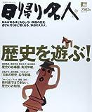 日帰り名人 関西版 歴史を遊ぶ!—知れば知るほどおもしろい関西の歴史。遊びに行くほど賢くなる、『休日のススメ』。 画像