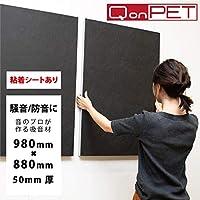 QonPET吸音材 粘着有 厚50mm 980mm×880mm 1枚売り
