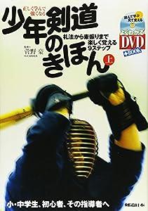 DVD付 正しく学んで強くなる少年剣道のきほん(上) 礼法から素振りまで楽しく覚える9ステップ (よくわかるDVD+BOOK)