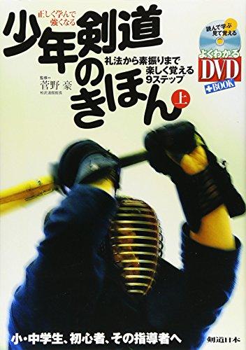 DVD付 正しく学んで強くなる少年剣道のきほん(上) 礼法か...