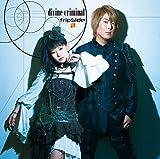 【Amazon.co.jp限定】divine criminal<初回限定盤CD+DVD>TVアニメ「されど罪人は竜と踊る」オープニングテーマ(ブロマイド付き)