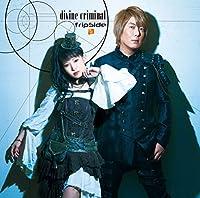 【Amazon.co.jp限定】divine criminal<初回限定盤CD+DVD>TVアニメ「されど罪人は竜と踊る」オープニングテーマ(ブロマイ...