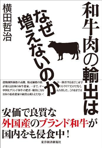和牛肉の輸出はなぜ増えないのか
