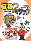 遊んで学べる算数マジック〈3〉図形のなぞ