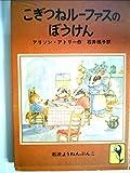 こぎつねルーファスのぼうけん (1979年) (岩波ようねんぶんこ)