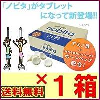 ノビタ タブレット 《成長、アミノ酸、卵黄ペプチド、カルシウム、コラーゲン、ビタミンD3、身長》