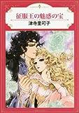 征服王の魅惑の宝 (エメラルドコミックス/ハーモニィコミックス)