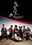 戦-ikusa-♪和楽器バンドのCDジャケット
