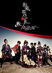 和楽器バンド「戦-ikusa-」のCDジャケット