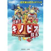 進め!キノピオ隊長: 任天堂公式ガイドブック (ワンダーライフスペシャル Wii U任天堂公式ガイドブック)