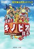 進め!キノピオ隊長: 任天堂公式ガイドブック (ワンダーライフスペシャル Wii U任天堂公式ガイドブック) 画像