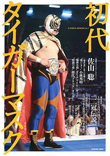 初代タイガーマスク (G SPIRITS ARCHIVES vol.1)