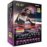 サイバーリンク PowerDVD 20 Ultra 通常版