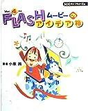 FLASHムービーのアイデア箱 バージョン4対応 (SCC books)