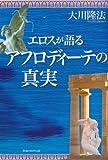 エロスが語るアフロディーテの真実 (OR books)