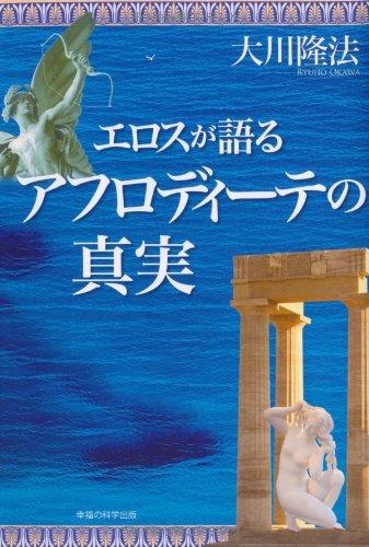 エロスが語るアフロディーテの真実 (OR books)の詳細を見る