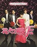 パンフレット ★ 松本潤 2008 映画 「花より男子F-ファイナル-」 -