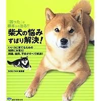柴犬の悩みずばり解決!―『困った』が根本から治る!!
