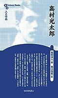 高村光太郎 (Century Books―人と作品)