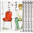 のぼさんとカノジョ? コミック 1-5巻セット (ゼノンコミックス)