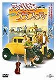 アメリカン・グラフィティ (ユニバーサル思い出の復刻版DVD)