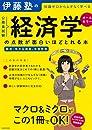 伊藤塾の公務員試験「経済学」の点数が面白いほどとれる本