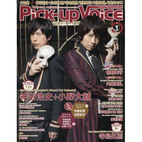 Pick-up Voice(ピックアップボイス) 2016年 01 月号 [雑誌]