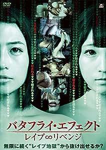 バタフライ・エフェクト  レイプ∞リベンジ [DVD]