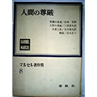 Amazon.co.jp: 信太 正三: 本