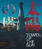 太陽の塔[Blu-ray/ブルーレイ]