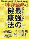 週刊東洋経済 2019年10/19号(ビジネスに効く 最強の健康法)
