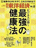 週刊東洋経済 2019年10/19号 [雑誌](ビジネスに効く 最強の健康法)