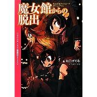 魔女館からの脱出: キャット&チョコレート ゲームノベル (NEO GAME BUNKO)