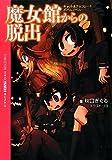 魔女館からの脱出: キャット&チョコレート ゲームノベル (NEO GAME BUNKO) / 秋口 ぎぐる のシリーズ情報を見る