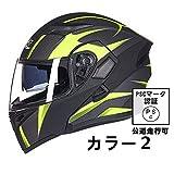 GXTシステムヘルメット バイク フルフェイス ジェット オートバイ ハーレー フリップアップ シールド付き 多色全9色 人気商品「PSCマーク付き」輸入品 (カラー2, XL(頭囲60-62cm))