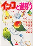 インコと遊ぼう 6 (あおばコミックス 150 動物シリーズ)