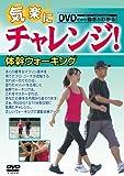 気楽にチャレンジ!シリーズ 体幹ウォーキング [DVD] 画像