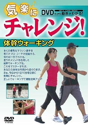 気楽にチャレンジ!シリーズ 体幹ウォーキング [DVD]